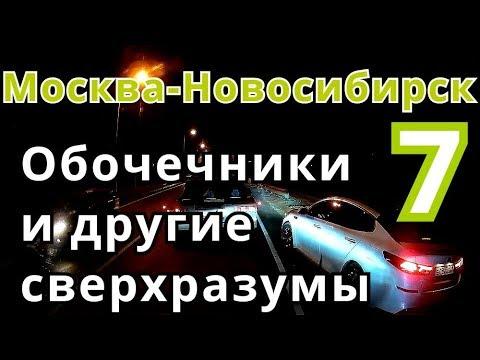 Москва-Новосибирск #7