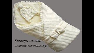 Комплект выписка из роддома конверт-одеяло(Конверт-одеяло зимние для новорожденного в комплекте шапочка и ремешок с бантом. • Производитель Санкт-..., 2016-11-30T02:16:39.000Z)