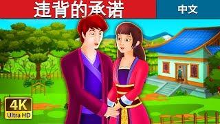 违背的承诺 | An Unkept Promise Story | 睡前故事 | 中文童話