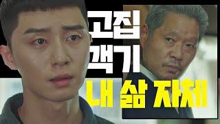 """단단한 박서준(Park seo-joon)의 신념 """"포기하고 적당히… 무립니다"""" 이태원 클라쓰(Itaewon class) 7회"""