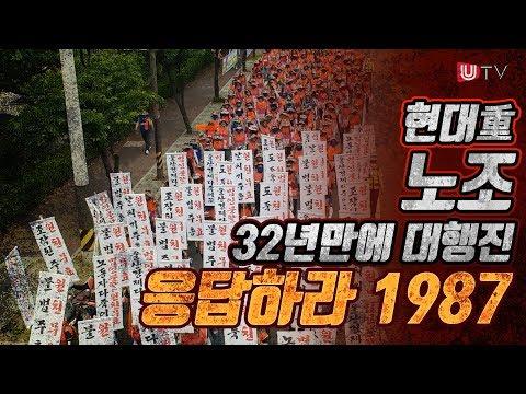 현대중공업 노조 32년만에 울산 시내 행진 취재 [1편]