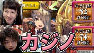 【チェンクロ】カジノ!コスト制限パーティでタイムアタック! thumbnail