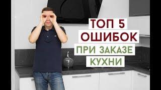 ТОП 5 ошибок при заказе кухни