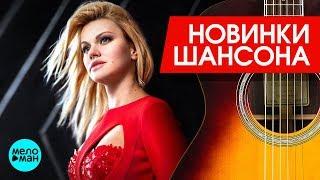 Новинки Шансона - Ирина Круг  - Почти