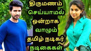 திருமணம்  செய்யாமல் ஒன்றாக வாழும் தமிழ் நடிகர் நடிகைகள் | Tamil Cinema News | Kollywood Latest