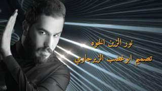 نور زين وجعفر غزال .مخابيل حصريا2017