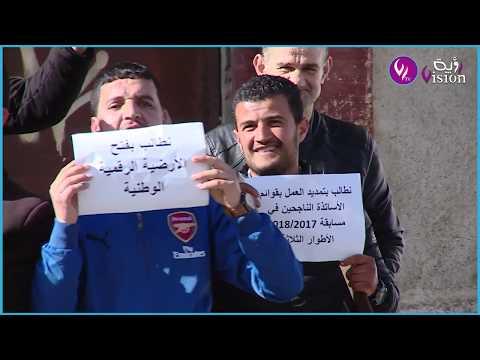 الأساتذة المهنيين ومعلمو الطور الإبتدائي يصعدون ويحتجون أمام وزارة التربية الوطنية