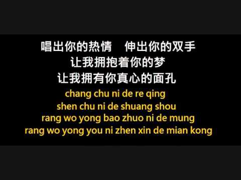 明天會更好 Ming Tian Hui Geng Hao pin yin lyrics ( KARAOKE / MUSIC ONLY)