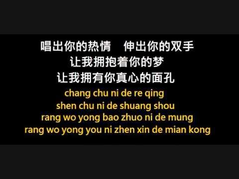 明天會更好 Ming Tian Hui Geng Hao pin yin lyrics ( KARAOKE / MUSIC ONLY)