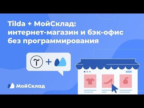 Tilda + МойСклад: интернет‑магазин и бэк‑офис без программирования