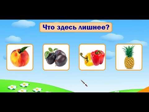 Мультфильм развивающий - НАЙДИ ЛИШНЕЕ - ОВОЩИ, ФРУКТЫ И ...