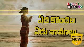thirupathi kondalu | local tv telugu |ss ravichandran |seven hills names