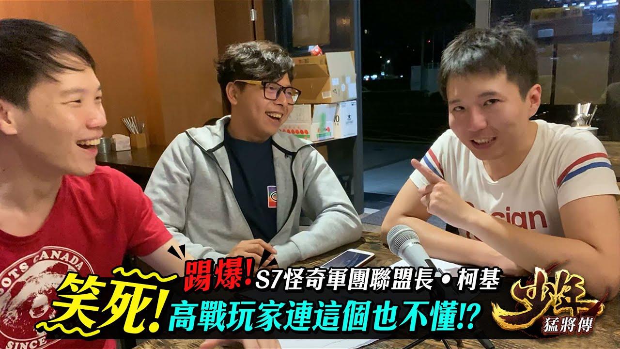 【少年猛將傳】玩家專訪:S7怪奇軍團長【柯基】!少年ㄟ置叨位!我們在找你! | 2020戰力無限的三國RPG手遊