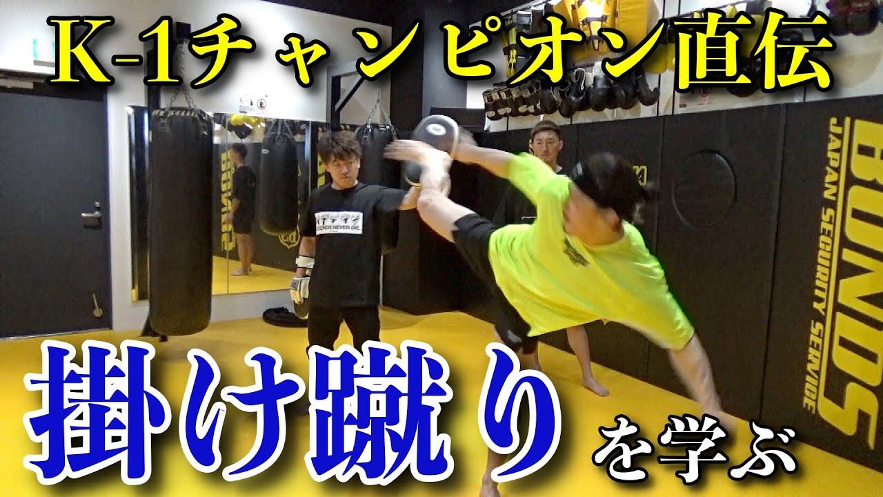 K-1王者山崎秀晃から掛け蹴りを伝授!RIZINの舞台で炸裂なるか?
