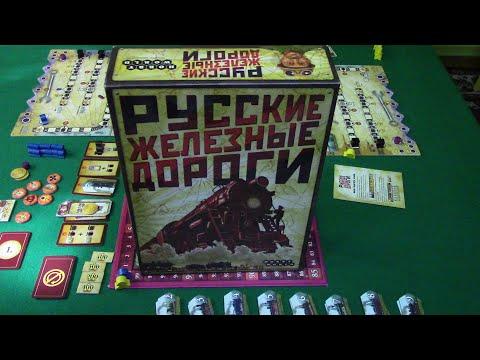 Играем в настольную игру Русские железные дороги.
