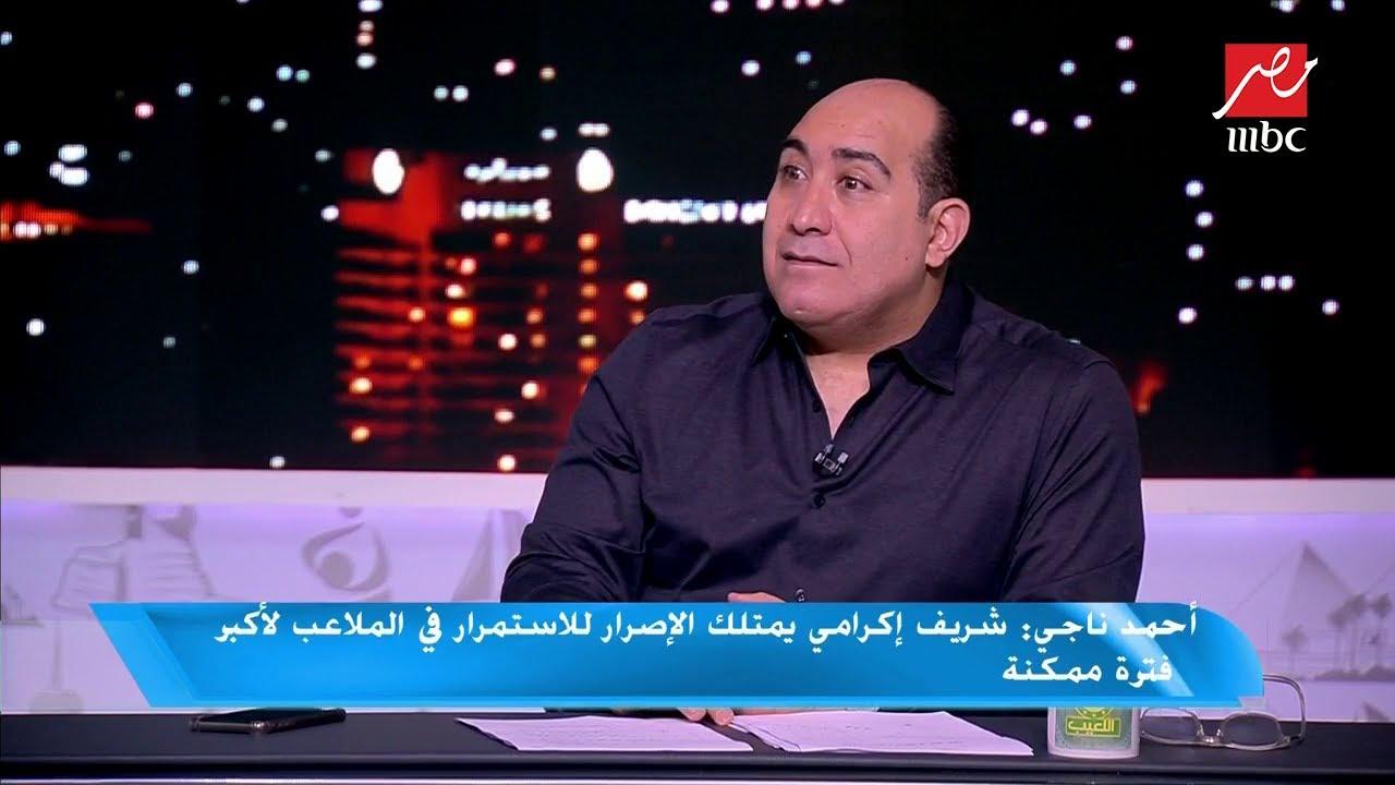 أحمد ناجي: محمد الشناوي حارس رائع وتطور بشكل كبير وأرشحه للاحتراف قريباً