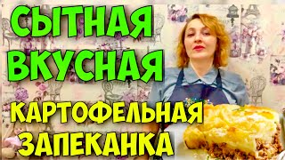 РЕЦЕПТ КАРТОФЕЛЬНОЙ ЗАПЕКАНКИ С ФАРШЕМ И СЫРОМ