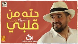 اغنية حسين الجسمي الجديدة حتة من قلبي 2021