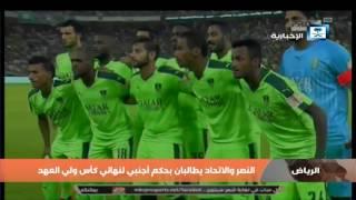 أخبار الرياضة: الاتحاد الآسيوي يحدد ملعب مواجهة الأخضر والعراق بجدة