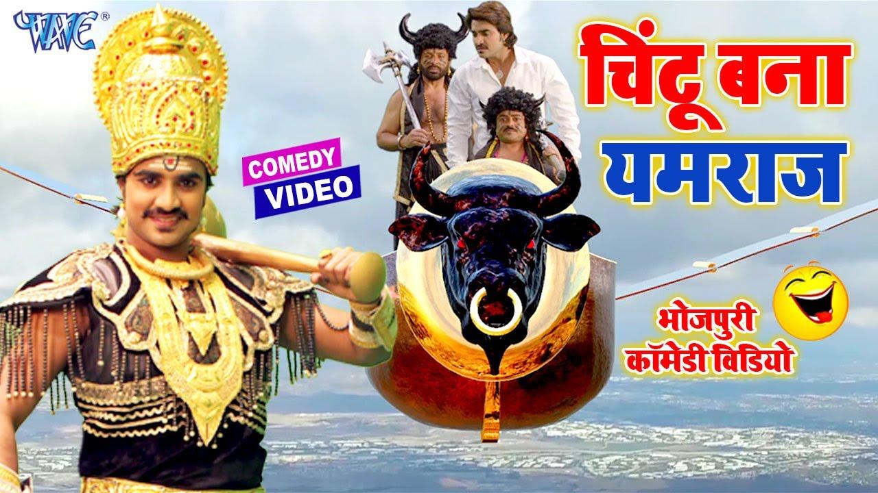 Download चिंटू बना यमराज | Non Stop भोजपुरी कॉमेडी विडियो | Superhit Bhojpuri Film Clip 2021