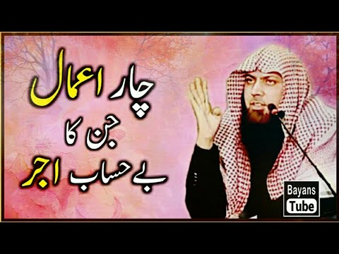 4 Amal Jinka Ajar Unlimited!   Qari Sohaib Ahmed Meer Muhammadi   Bayans Tube