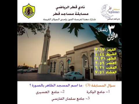 0:31  Ramadan 2017 Contest Day 03 - Qatar Sports Club