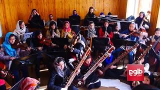 Winter Music Festival Launched In Kabul/هفتمین اکادمی زمستانی موسیقی افغانستان گشایش یافت