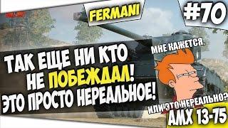 ТАКОЕ ПОВТОРИТЬ ПРОСТО НЕРЕАЛЬНО! AMX 13 75 перезалив ...
