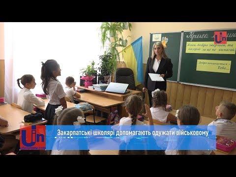 Закарпатські школярі допомагають одужати військовому