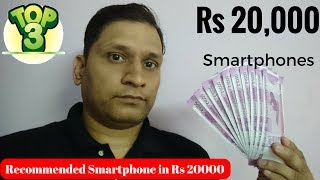 Top 3 Smartphone in Rs 20000 | OK Budget Recommendation