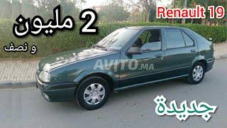 سيارة للبيع رونو a vendre voiture Renault 19 في متناول الجميع همزة