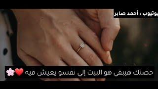 حب مقدس 💜😍 الراجل لما يحب   فيديو في قمة الرومانسية 💜💜