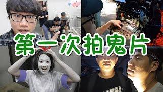 【VLOG#64】第一次拍鬼片【陰陽師】友情客串