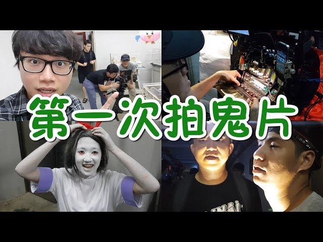 第一次拍鬼片【阴阳师】友情客串