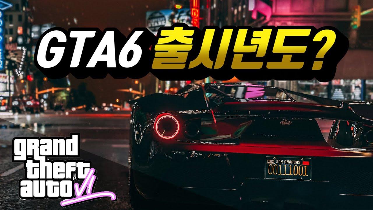 GTA6 2024년 출시?