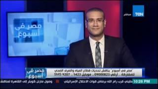 مصر في إسبوع | يناقش تحديات قطاع المياه والصرف الصحي - 26 أغسطس