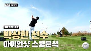 박상현 선수 아이언 티샷 스윙 분석 (4D 리플레이 + 체크펜)