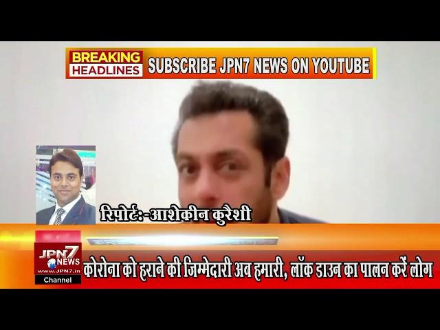फिल्म अभिनेता सलमान खान ने कोरोना वायरस को लेकर देखें क्या कहा#JPN7NEWS