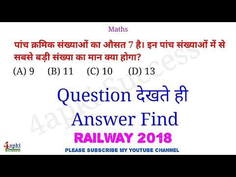 RAILWAY Maths 2018