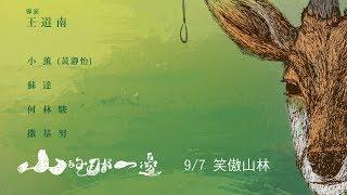 9.7【山的那一邊】笑傲山林