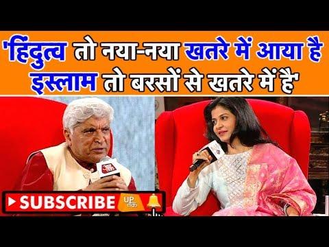 जावेद अख्तर से सुनिए 'हिंदुत्व' खतरे में है या 'इस्लाम' ! | UP Tak