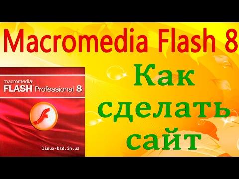 Создаем сайт на Flash