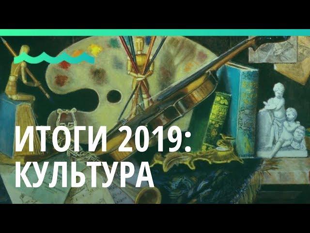 Итоги 2019 года в Алтайском крае: культура