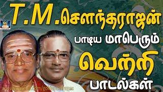 T.M.சௌந்தராஜன் பாடிய மாபெரும் வெற்றி பாடல்கள் | T.M.Soundarajan Padiya Maberum Vetri Padalgal | HD