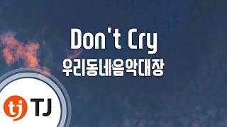 [TJ노래방] Don't Cry - 우리동네음악대장() / TJ Karaoke