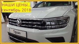 Volkswagen НАШИ ЦЕНЫ сентябрь 2018