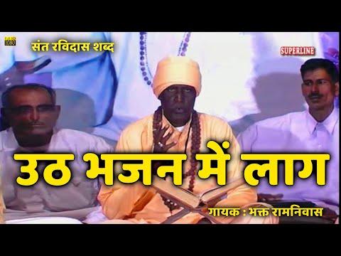 Sant Ravidas Shabad Uth Bhajan Mein Lag By Bhakat Ramniwas