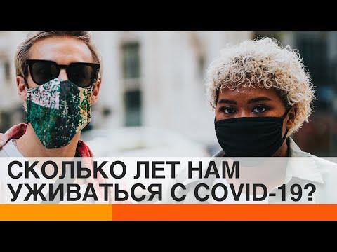 Когда закончится пандемия коронавируса: прогнозы экспертов — ICTV