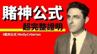 【賭Sir】教你證明「賭神公式」Kelly Criterion 凱利公式 (數學恐懼病患者請勿收看!)