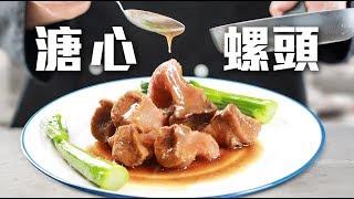 【大棧教煮】Sam 哥教路:真空煲煮溏心螺頭 食譜